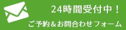 メールフォーム【24時間受付中】