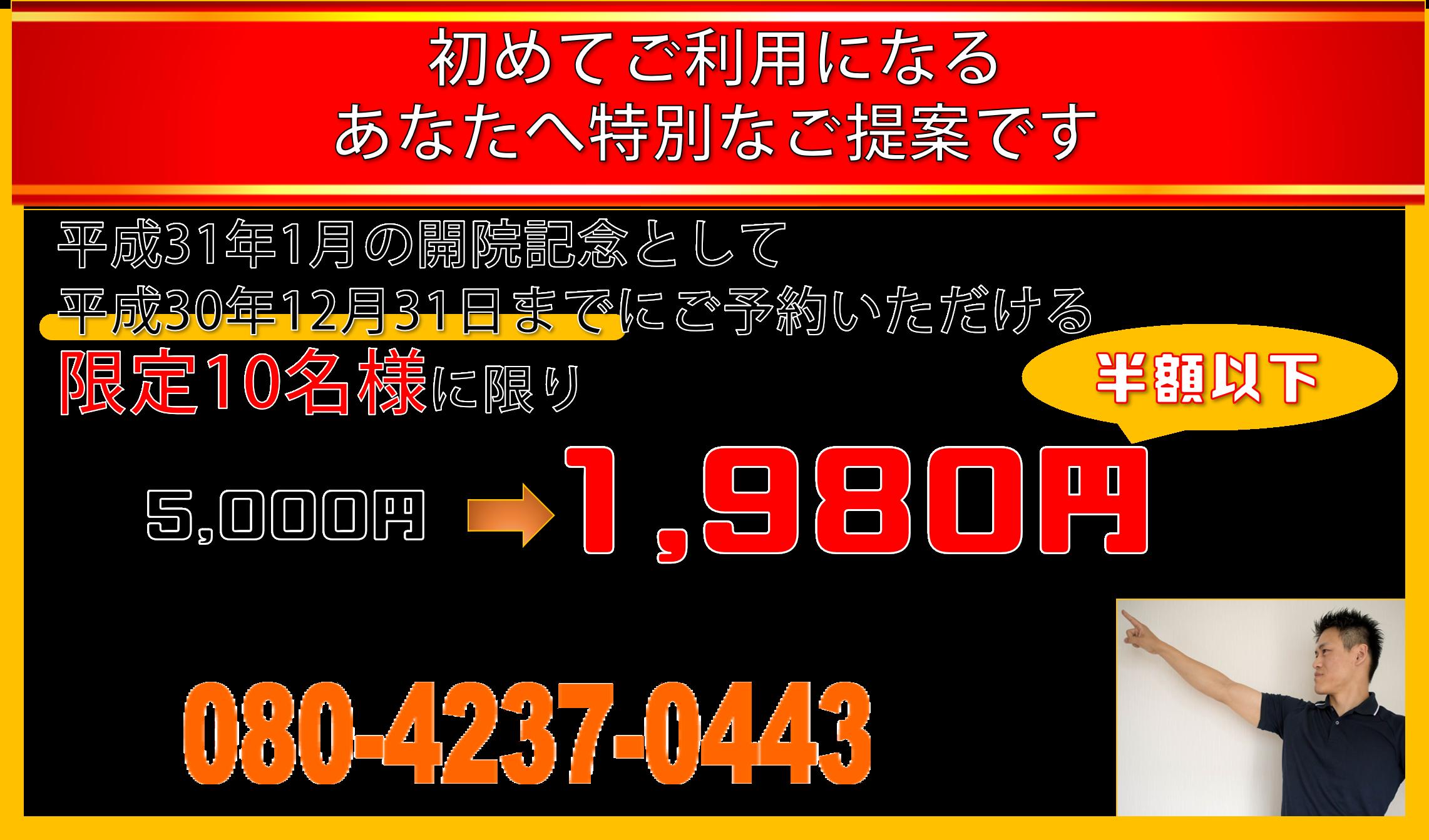 """開院記念【特別価格】2018年12月31日までにご予約頂ける方""""先着10名さま""""初回1,980円でご提供いたします!"""